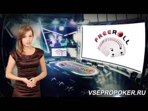 Играть в покер с компьютером онлайн бесплатно и без регистрации