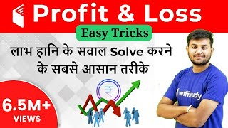 5:00 PM RRB ALP/GroupD I Maths by Sahil Sir | Profit & Loss |अब Railway दूर नहीं I Day#33