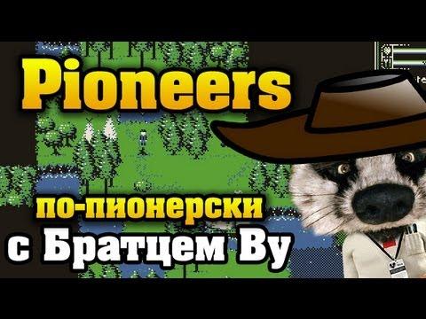 Взвейтесь кострами в Pioneers с Братцем Ву HD