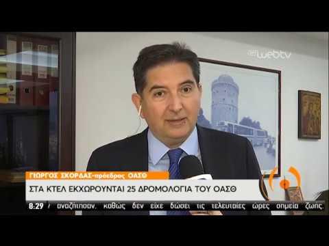 Στα ΚΤΕΛ εκχωρούνται 25 δρομολόγια του ΟΑΣΘ | 10/01/2020 | ΕΡΤ