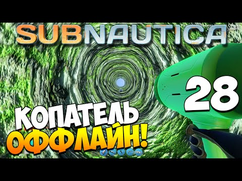 Выживание в Subnautica. Часть 28 | Копатель оффлайн!