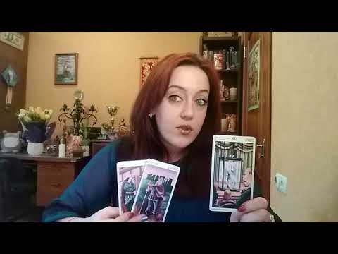 ТАРО - КАРТА ДНЯ 13 МАРТА - ГОРОСКОП НА ДЕНЬ