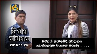 Sihina Niwahana  Interview with Damith De Silva 26.11.2016