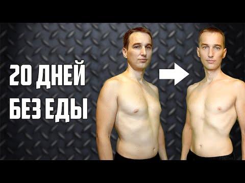 20 ДНЕЙ БЕЗ ЕДЫ / Голодание на воде / День 21 - DomaVideo.Ru