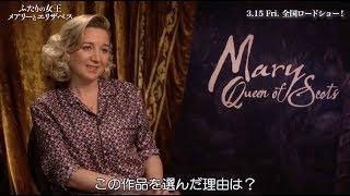 メアリー女王はフェイクニュースの被害者? ジョージー・ルーク監督が見どころ語る/映画『ふたりの女王 メアリーとエリザベス』インタビュー映像