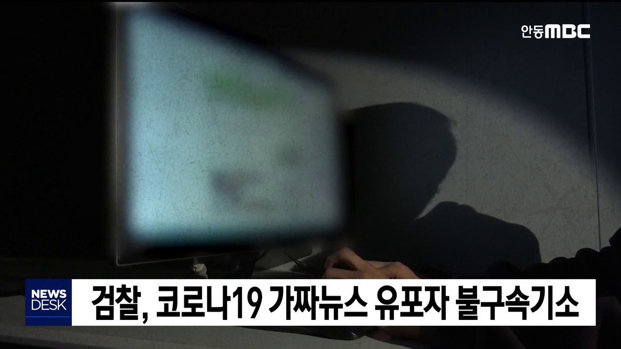 검찰, 코로나19 가짜뉴스 유포자 불구속기소