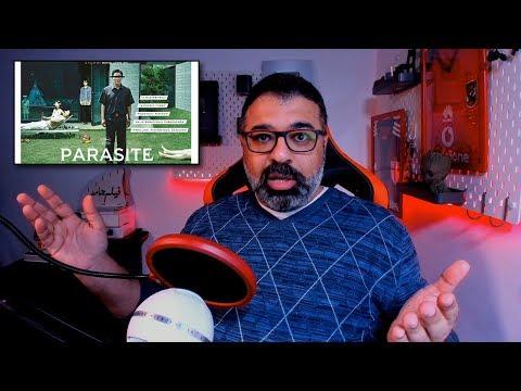 """بعد فوزه بأوسكار أفضل فيلم..""""فيلم جامد"""" يراجع Parasite"""