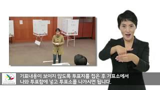 제21대 국회의원선거 수화투표안내