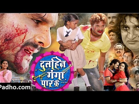 Video ।।दुलहिन गंगा पार के।। Dulhin ganga par ke!! official full movie hd 720 bhojpuri new 2018 khesari ka download in MP3, 3GP, MP4, WEBM, AVI, FLV January 2017