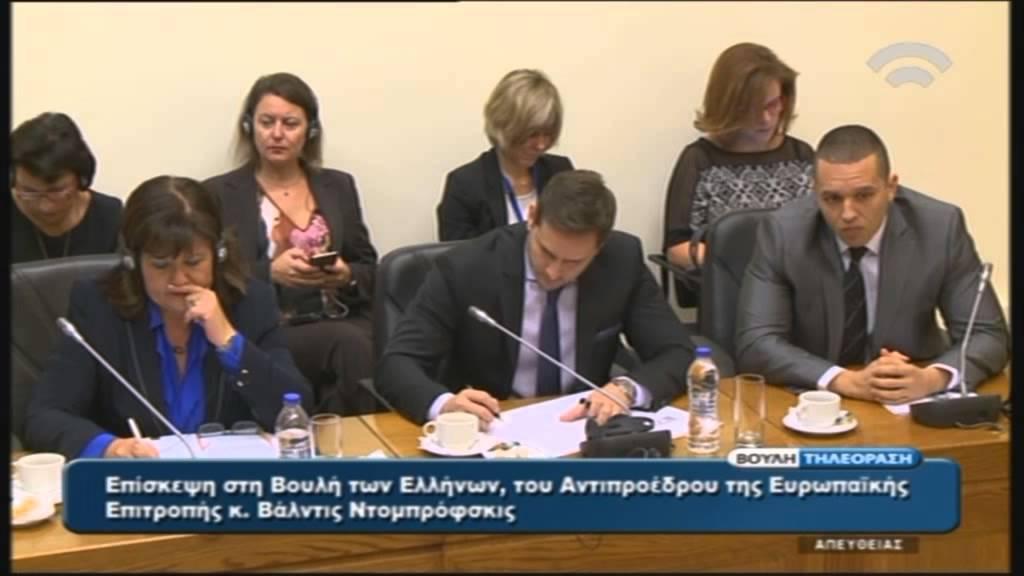 Επίσκεψη του Αντ/δρου της Ευρωπαϊκής Επιτροπής στη Βουλή των Ελλήνων (26/10/2015)