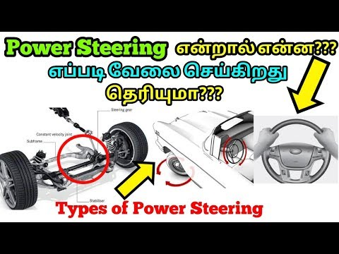 How Does A Power Steering Works? | Types Of Power Steering Explained In Tamil | Mech Edu Tamil.