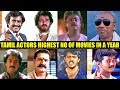 Tamil actors highest No of movie releases in a year ! | Rajini | Kamal | Ajith | Vijay