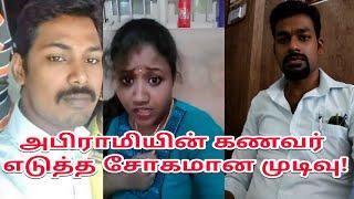 Video роЕрокро┐ро░ро╛рооро┐ропро┐ройрпН роХрогро╡ро░ро┐ройрпН родро▒рпНрокрпЛродрпИроп роиро┐ро▓рпИ! | Abirami Video | Abirami Dubsmash | Abirami Sundaram Video MP3, 3GP, MP4, WEBM, AVI, FLV Desember 2018