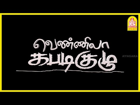 Vennila Kabadi Kuzhu Tamil Movie Scene 01