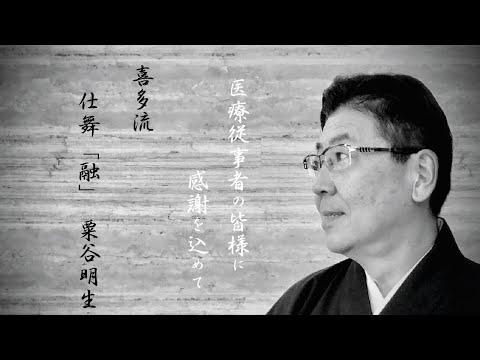 神奈川「バーチャル開放区」喜多流仕舞「融」粟谷明生の画像