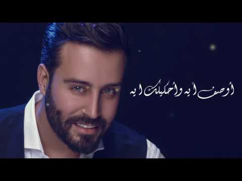 Saad Ramadan - Kolli Melkak [Cover - Lyrics Video] / سعد رمضان - كلي ملكك
