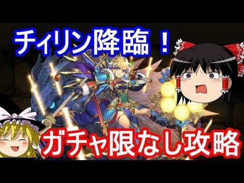 【パズドラ】 1から始めるパズドラ攻略 チィリン降臨!