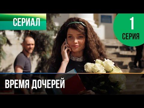 Время дочерей 1 серия - Мелодрама | Фильмы и сериалы - Русские мелодрамы (видео)