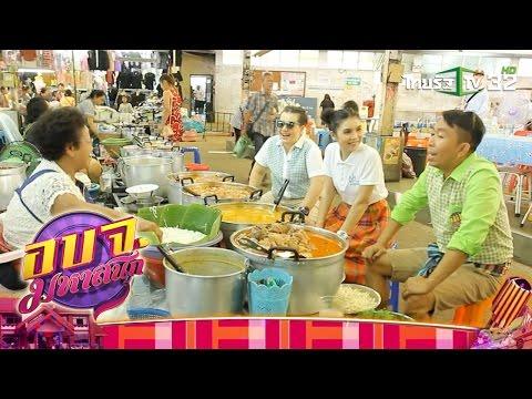 จับขนมจีน พิชิตฝันชุมชน : ฝน ธนสุนทร | อบจ.มหาสนุก | 23-04-60 | 3/4
