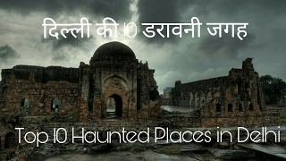 Video दिल्ली की 10 डरावनी जगह | Top10 Haunted Places in Delhi MP3, 3GP, MP4, WEBM, AVI, FLV Juli 2019