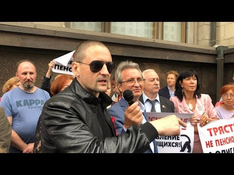 Протест возле Госдумы РФ против повышения пенсионного возраста / LIVЕ 19.07.18 - DomaVideo.Ru