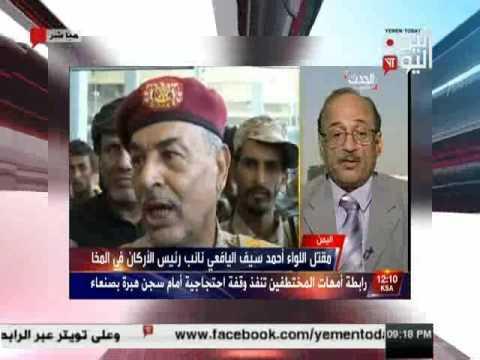 اليمن اليوم 22 2 2017