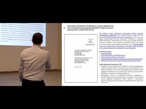 Рассмотрение специфики применения и концептов GDPR