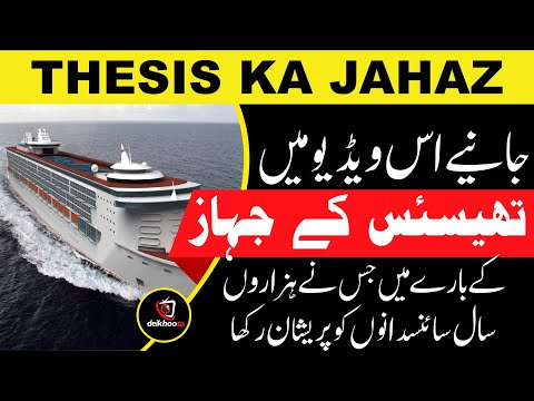 History of Theseus ships in Hindi Urdu | Deikhoo TV