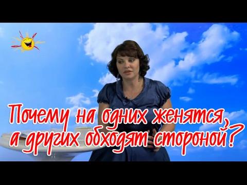 Наталья Толстая - Почему на одних женятся, а других обходят стороной?