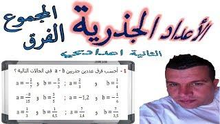 الرياضيات الثانية إعدادي - الأعداد الجذرية المجموع و الفرق تمرين 11