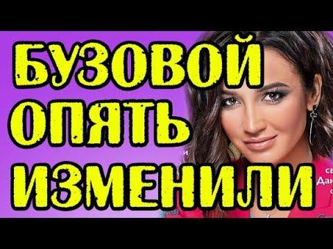 БУЗОВОЙ ОПЯТЬ ИЗМЕНИЛИ НОВОСТИ 25.04.2018 - DomaVideo.Ru