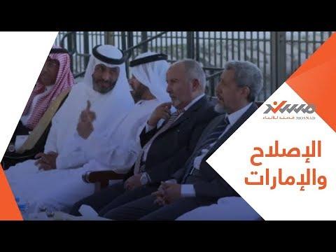 بشكل غير متوقع .. قيادات حزب الإصلاح في أبو ظبي