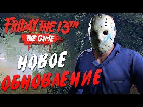 Friday the 13th: The Game — НОВЫЕ ОБНОВЛЕНИЕ! НОВАЯ КАРТА \