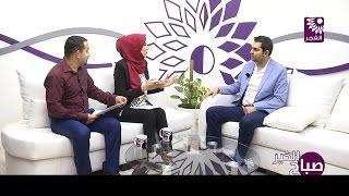 برنامج صباح الخير لقاء د.طارق الحاج قاسم