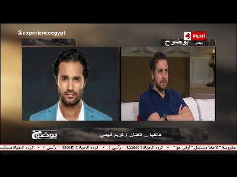 كريم فهمي: لهذا السبب لن أتدخل للجمع بين الثلاثي أحمد وهشام وشكيو