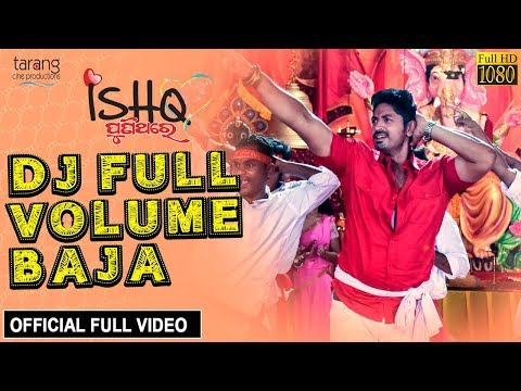 DJ Full Volume Baja - Official Full Video | Ishq Puni Thare Odia Movie | Ashutosh, Arindam