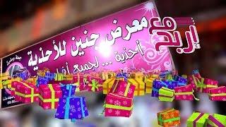 اربح مع معرض جنين للأحذية - 25 رمضان