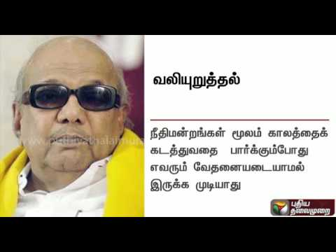 Karunanidhi-urges-TN-govt-to-provide-relief-fund-to-sanitary-workers