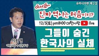 """어서와 진짜 역사는 처음이지?  """"그들이 숨긴 한국사의 실체""""  (유라시아편 2강)"""