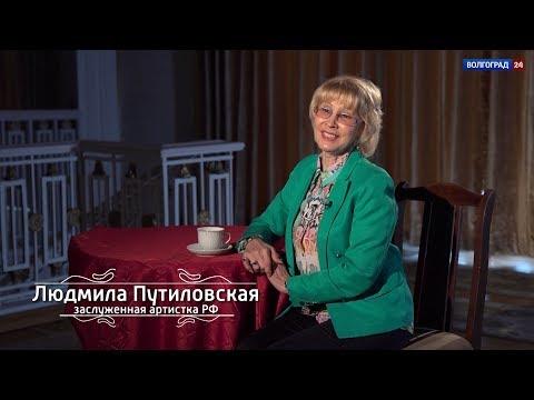 Людмила Путиловская, заслуженная артистка РФ. Выпуск от 28.05.2019