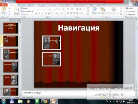 Как создать навигацию в презентации