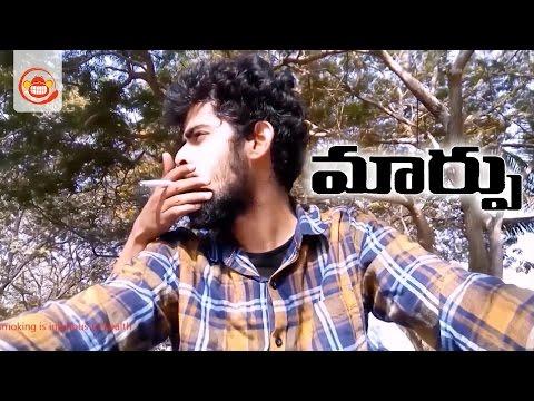 Marpu Short Film - Latest Anti Smoking Social Awareness Short film    Viswanath Sripada
