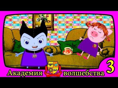 АКАДЕМИЯ ВОЛШЕБСТВА 3 СЕЗОН 3 серия Играем вместе на русском (видео)