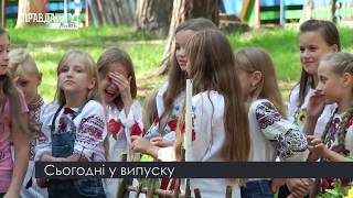 Випуск новин на ПравдаТУТ Львів 13.08.2018