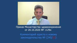 Приказ Минздрава России №1129н от 20 октября 2020 года