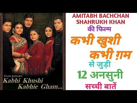 Kabhi Khushi Kabhi Gham 2001 Film Unknown Facts Or Trivia   Shah Rukh Khan, Amitabh Bachchan, Kajol