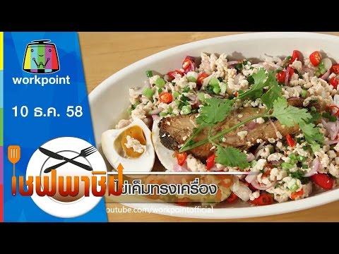 เชฟพาชิม | แกงเขียวหวานปลาดุก,ไข่เค็มทรงเครื่อง | 10 ธ.ค. 58 Full HD