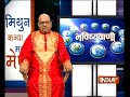 Bhavishyavani : Daily Horoscope | 24th September, 2017 - Video