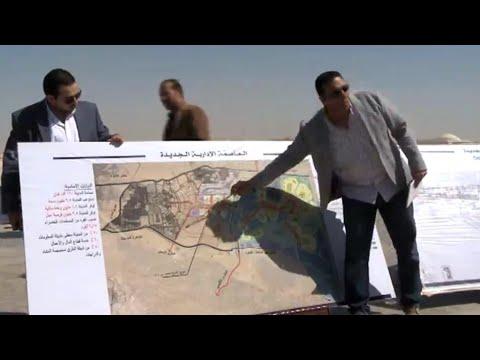 العرب اليوم - شاهد: عمل متواصل في مشروع العاصمة الجديدة في مصر