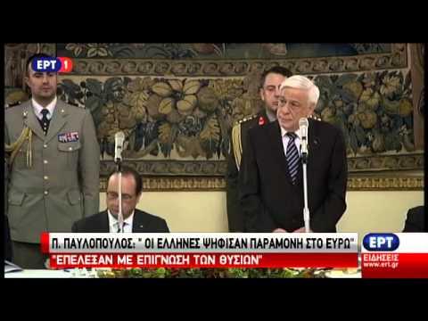 Απόσπασμα της ομιλίας του Πρ. Παυλόπουλου στο δείπνο προς τιμήν του Φρ. Ολάντ